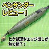 【ペンサンダーレビュー】6,800回 ⁄ 分でガンプラ表面処理が速終了!