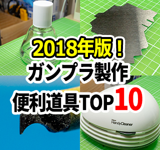 2018年に買って良かったガンプラ製作道具全34点紹介&TOP10