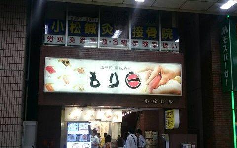 松戸駅前の回転寿司「もり一(もりいち)」赤酢シャリ150円均一美味しすぎ