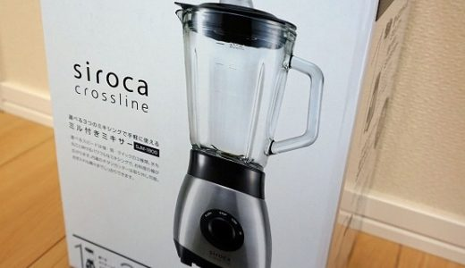 siroca(シロカ)crosslineミキサーは氷もコナゴナ!な上に洗いやすいパーツ構成!