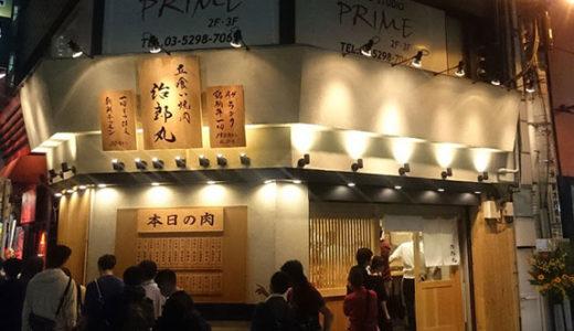 秋葉原の立ち食い焼肉「治郎丸」が絶対的にオススメな3つのポイント