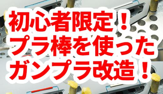 ガンプラ改造初心者限定!プラ棒を加える改造方法9工程を解説!