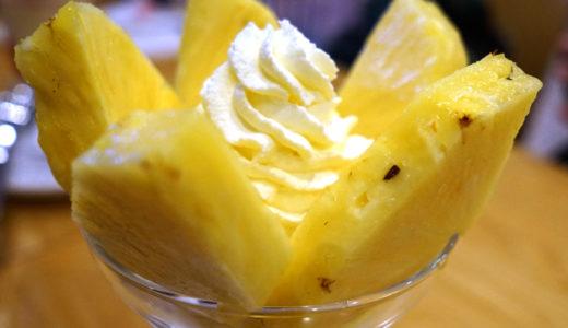 浅草フルーツパーラーゴトーで覚醒!43年間食べてきたパイナップルは何だったのさ!