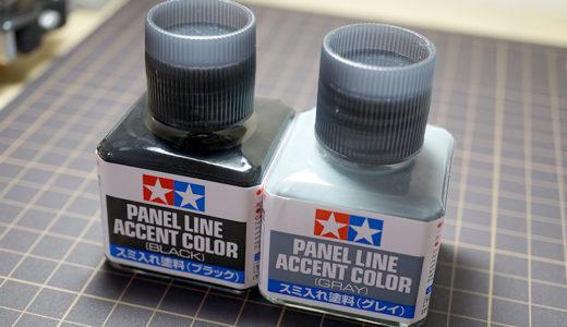 タミヤスミ入れ塗料を徹底解説!エナメル塗料と溶剤を理解しよう!