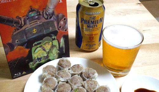崎陽軒のシュウマイを買ってガンダムオリジンのBlu-rayを見ながらビールと一緒に食べるという幸せ