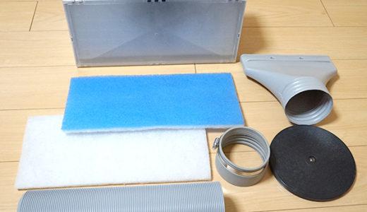 塗装ブースマジカルサクションをレビュー!見事な収納性が週末モデラーに最適!