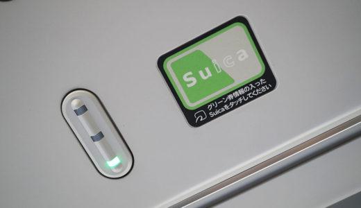 スマホのモバイルSuicaでグリーン車に乗るためのグリーン券購入方法をまとめた