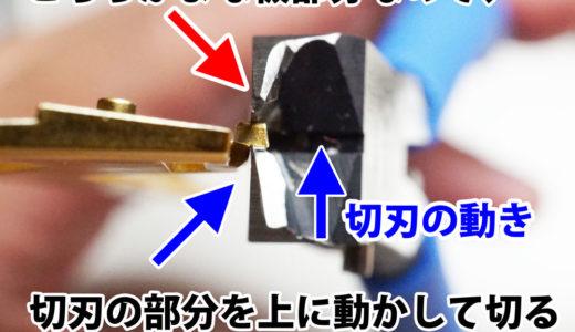 【ガンプラ初心者用】MG百式Ver.2.0のアンダーゲートをアルティメットニッパーで超キレイに仕上げる方法!
