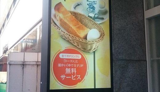 コメダ珈琲のモーニングって最高じゃないですか!を松戸で初体験