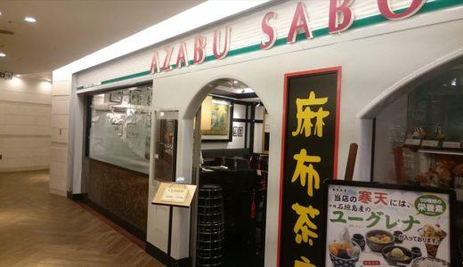 麻布茶房アトレ上野店は飲み会帰りに甘いモノたべるところとしては最高なお店