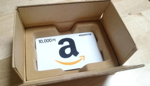amazonギフトカードを嫁さんから突然贈られた理由はまさかのMGガンプラ購入用!?