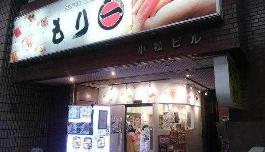 松戸駅東口徒歩2分回転寿司もり一(もりいち)は定番ネタ以外も充実!