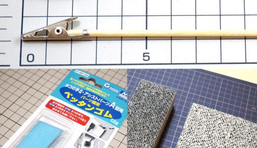 エアブラシ塗装初心者が抱える持ち手の悩みを解消する3つの道具