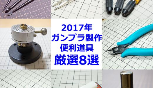 ガンプラ製作に便利な道具厳選8選!2017年版!