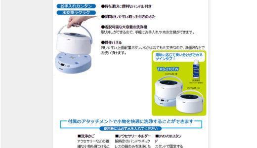 ガンプラパーツの洗浄ストレスから解放されたい!超音波洗浄機をいくつか検討して選んでみたよ!
