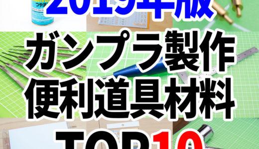 2019年に買ってよかったガンプラ製作道具と材料TOP10