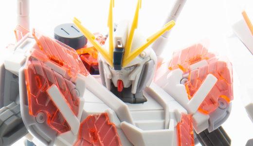 ナラティブガンダムC装備素組みレビュー!パーツ分割と色分けが圧巻!