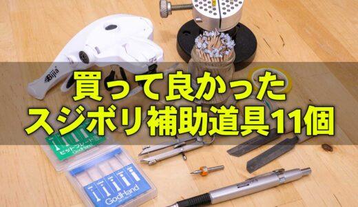 すんごい捗る!スジボリ作業を全力サポート!便利なオススメ道具11個!