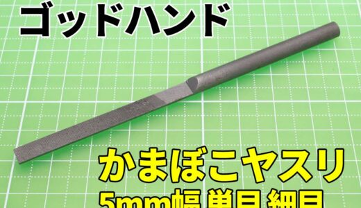 【かまぼこヤスリレビュー】不器用なアナタも安心して使える金属ヤスリ