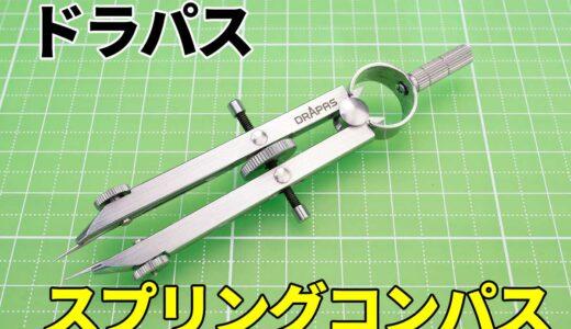 【スプリングコンパスレビュー】均一幅のスジ彫りに便利な道具