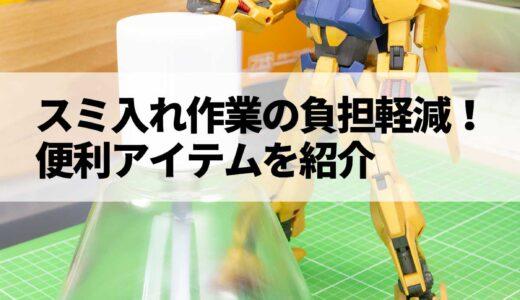 【ハンドラップレビュー】少量の液体が出せる!スミ入れ作業超効率化!