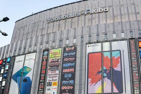 akibayodobashi